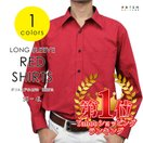 シャツ 赤シャツ 長袖 赤 シャツ ワイシャツ  男女兼用 無地  カラーシャツ 制服 ユニフォーム  飲食店 イベント
