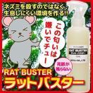 ネズミ ねずみ 害獣 退治 ねずみ忌避剤 ラットバスター(RAT BUS...