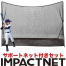 野球 練習 ネット インパクトネット 3mタイ...