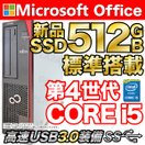 中古パソコン デスクトップパソコン 本体 デスクPC Windows10 デュアルコア HDD250GB メモリ4GB DVDROMドライブ 富士通 ESPRIMO シリーズ Office付き
