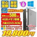 中古パソコン デスクトップパソコン 本体 デスクPC Windows7 デュアルコア HDD250GB メモリ4GB DVDROMドライブ シークレットパソコン Office付き