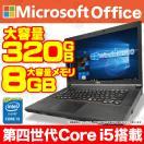 中古パソコン ノートパソコン 本体 ノートPC Windows10 A4 15.6型 Celeron 2.10GHz HDD250GB メモリ4GB DVDROM 無線LAN 富士通 LIFEBOOK A540 Office付き
