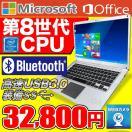 中古パソコン ノートパソコン 本体 ノートPC Windows10Home A4 15型 Core2Duo  HDD250GB メモリ4GB DVDROMドライブ 無線LAN シークレットパソコン Office付き
