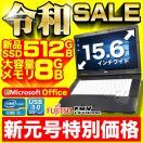 中古パソコン ノートパソコン 本体 ノートPC Windows10 Home64bit B5 モバイル シークレット Celeron~  HDD160GB メモリ4GB 無線LAN Office付き