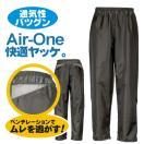 「Air-one」快適パンツ/2272/<br>【2016 EX...