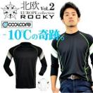 「ROCKY(ロッキー)」COOLCORE 特殊冷感長袖コンプレッションシャツ/RC3903/