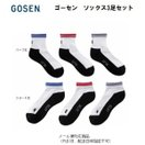 GOSEN  ゴーセン ソックス 3足セット メ...