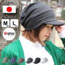 帽子 レディース 夏 キャップ キャスケット スウェット つば付きニット帽 春 春夏 大きいサイズ uvカット 帽子 40代 【一部カラー予約販売】