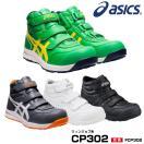 アシックス 安全靴 新作 スニーカー FCP302 asics ウィンジョブ CP302 ハイカット ベルト(送料無料)