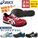 (あすつく)アシックス 安全靴 asics ウィンジョブ32S FIS32L  作業靴 ローカット(送料無料)
