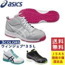 アシックス 安全靴 asics ウィンジョブ35L FIS35L 作業靴 スニーカー ハイカット (送料無料)