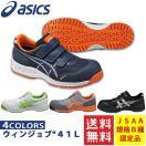 アシックス 安全靴 asics ウィンジョブ41L FIS41L 新色 作業靴 スニーカー マジック ベルクロ ローカット(送料無料)