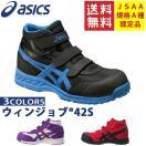 アシックス 安全靴 asics ウィンジョブ42S 作業靴  FIS42S ハイカット スニーカー 送料無料