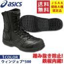 アシックス 安全靴 asics ウィンジョブ500 FIS500 編み上げ 作業靴 スニーカー 半長靴 ブーツ(送料無料)