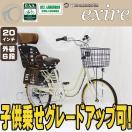 送料無料 完全組立 子供乗せ自転車 小径車 エクシーレ 20インチ 外装6段変速 LEDオートライト 3人乗り対応 自転車 後子供乗せシートグレードアップ可