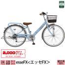 子供用自転車 24インチ 22インチ エッセFX 6段変速 LEDオートライト  BAA適合車 女の子 自転車 送料無料