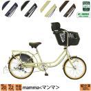 子供乗せ自転車 マンマ 20-22インチ BAA 外装6段変速 LEDオートライト 3人乗り対応 自転車