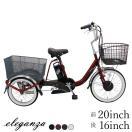 電動自転車 送料無料 完全組立 三輪自転車車 エレガンツァ 前20インチ 後16インチ  シニア