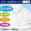 ポロシャツ 長袖 綿100% スクール対応 吸水速乾加工で快適 メール便送料無料 100cm 110cm 120cm 130cm 140cm 150cm 160cm