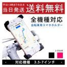 自転車ホルダー バイクホルダー スタンド ポケモンGO に マウントステー  スマホiPhone タブレット バーマウント対応 GPS ナビホルダー 360度回転 脱落防止