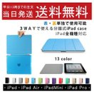 iPad234 iPad mini1234 iPad air2 iPad P...