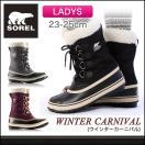 【SALE10%OFF】(SOREL) ソレル ウインターカーニバル スノーブーツ アウトドア ウインターカーニバル レディース ブーツ 女性用 防寒ブーツ 靴