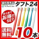 【メール便】【送料無料】オーラルケアタフト24歯ブラシ 10本セット
