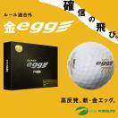 高反発 プロギア PRGR SUPER egg ゴルフボール 1ダース 即納