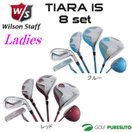 レディース ウィルソン ティアラ IS 8本セット(1W、F4、H5、#7、#9、PW、SW、Pt) 初心者向け 即納