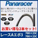 《即納》[あすつく]2本組 パナレーサー レースA エボ3 Panaracer RACE A EVO3 クリンチャー