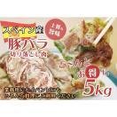 【送料無料】豚バラ切り落とし 5kg