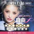 カラコン カラーコンタクトレンズ フラワーアイズ アール 度あり 1ヶ月 2箱2枚 即日発送 両眼セット FlowereyesR 送料無料
