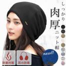 ニット帽 ボリュームたっぷりストレスゼロ 帽子 レディース 大きいサイズ 商品名 ボリュームニット 日よけ