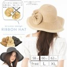 オシャレ帽子 58 60 62 cm  サイズ調整できるブレードHAT 麦わら帽子 UVカット 帽子 レディース 大きいサイズ 日よけ 女優帽 つば広 ストローハット 春 夏