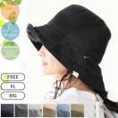 紐付きブリムフレンチHAT 紫外線100%カット 帽子 レディース 折りたたみ 大きいサイズ 風に飛ばない