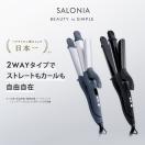 SALONIA サロニア 2WAY ストレート&カールアイロン32mm