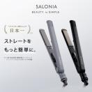 【数量限定カラー登場】SALONIA ダブルイオン ストレートヘアアイロン