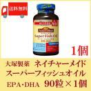 送料無料 大塚製薬 ネイチャーメイド スーパーフィッシュオイル(EPA・DHA) 90粒 ×1個