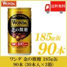送料無料 アサヒ飲料 ワンダ 金の微糖185g缶 3箱(90本) 【Asahi Wonda】