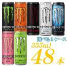 モンスターエナジー 355ml 48本缶 選べる...