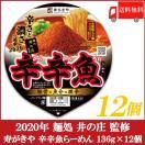 辛辛魚 カップ麺 2020年 寿がきや 麺処 井...