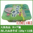 大黒食品 冷したぬきそば120g 【1箱】 12食 大黒食品工業