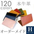名刺入れ 本革 レザー メンズ レディース オーダーメイド 名入れ無料 カードケース 日本製 レザー 記念 就職祝い ギフト無料 horizo