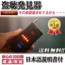 盗聴防止装置探知機 盗聴 発見器 盗撮カメラ 発見器 盗聴防止  受信機 女性でも簡単! わかりやすい日本語説明書付