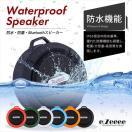ワイヤレススピーカー 防水 Bluetoothスピーカー 吸盤式 iPhone ワイヤレス お風呂 アウトドア