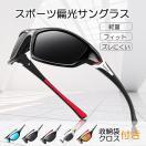 偏光サングラス スポーツサングラス UV400 ...