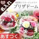 プレゼント ギフト 花 名入れ 還暦祝い 誕生日 結婚祝い おしゃれ 男性 女性 プリザーブドフラワー プリザドーム