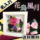プレゼント ギフト 花 名入れ 誕生日 結婚祝い 還暦祝い 長寿祝い 男性 女性 プリザーブドフラワー 花鳥風月 ホワイト
