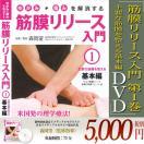 【DVD】【メール便可】筋膜リリース入門 第1巻 主要な筋膜を整える基本編