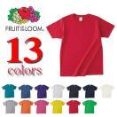 ★メール便なら送料190円★フルーツオブザルーム FRUIT OF THE LOOM/4.8oz フルーツ ベーシックTシャツ/ メンズ